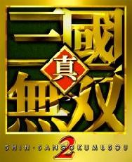 02.09.20(金)真・三國無双2エンディングテーマ「生路〜circuit」