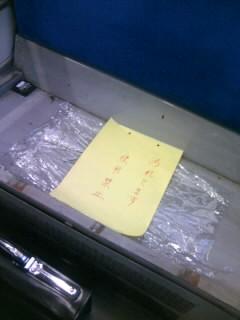 電車にて(i126) 紙には「汚れてます。使用禁止」て書いてありやした… 多分ね、酔っ払いがゲ.